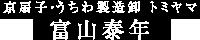 京扇子・京団うちわ 製造卸 トミヤマ 富山泰年