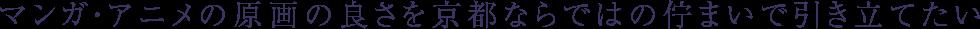 マンガ・アニメの原画の良さを京都ならではの佇まいで引き立てたい