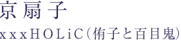 京扇子 xxxHOLiC(侑子と百目鬼)