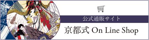 公式通販サイト 京都式 on line shop
