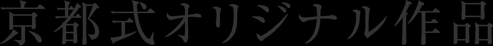 京都式オリジナル作品